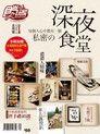 食尚玩家雙周刊 第273期 2013/08/26