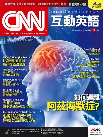 CNN互動英語 11月號/2017 第206期