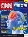 CNN互動英語 11月號2017 第206期