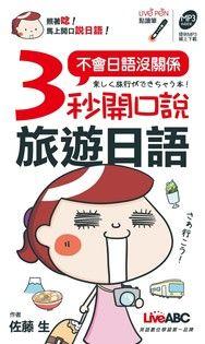 3秒開口說旅遊日語