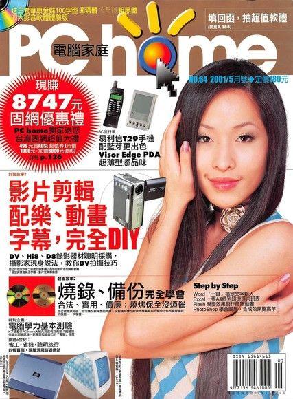 PC home 電腦家庭 05月號/2001 第064期