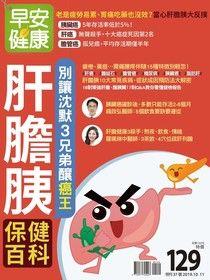 早安健康 特刊37號:肝膽胰保健百科