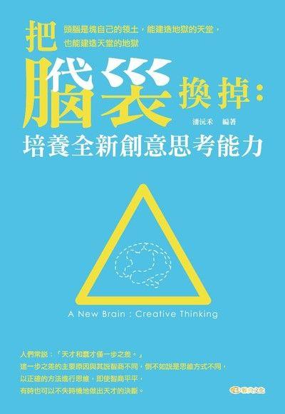 把腦袋換掉:培養全新創意思考能力
