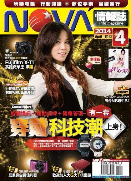 NOVA情報誌 04月號/2014 第141期