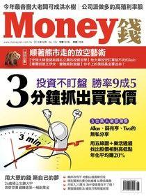 Money錢 06月號/2016 第105期
