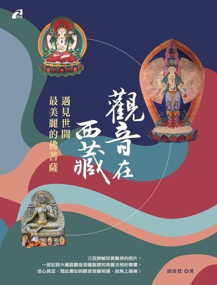 觀音在西藏