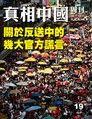 真相中國周刊 2019.11月號/第19期