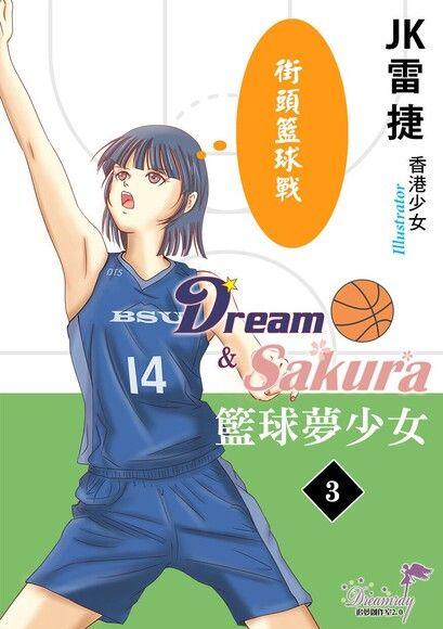 Dream & Sakura 籃球夢少女(3)