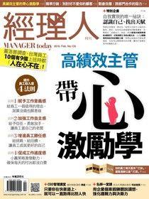 經理人月刊 02月號/2016 第135期