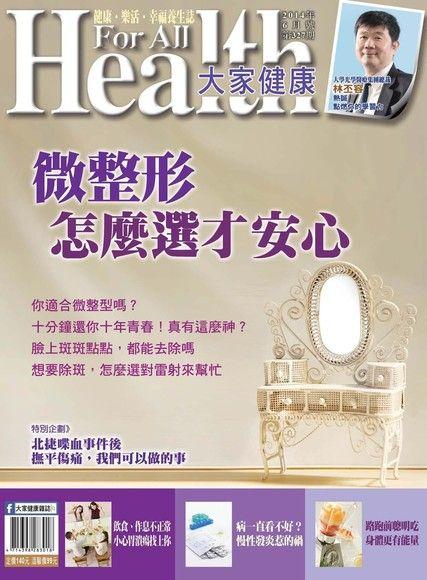 大家健康雜誌 06月號/2014 第327期