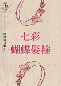 瞎掰舊貨攤(十六):七彩蝴蝶髮箍