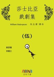 莎士比亞戲劇集(五)