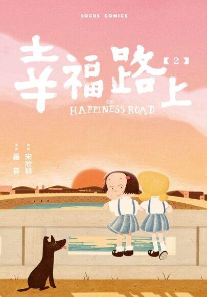 幸福路上:童年時光 2
