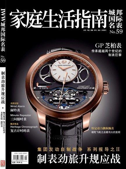 城邦国际名表双月刊 10-11月号/2014 第59期 简体版