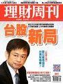 理財周刊 第881期 2017/07/14