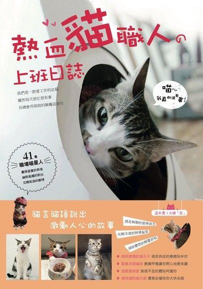 熱血貓職人的上班日誌