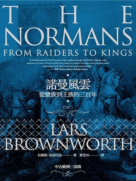 諾曼風雲:從蠻族到王族的三百年(試讀本)