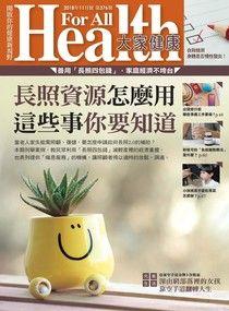 大家健康雜誌 11月號/2018 第376期