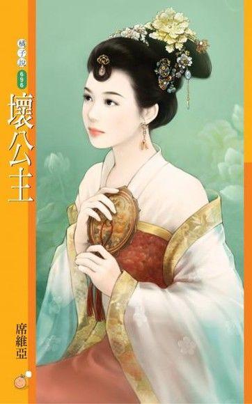 壞公主【唐朝惡女主題書】