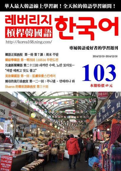 槓桿韓國語學習週刊第103期