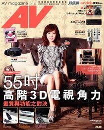 AV magazine周刊 516期