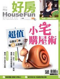 好房雜誌 05月號/2014 第12期