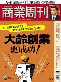 商業周刊 第1657期 2019/08/14