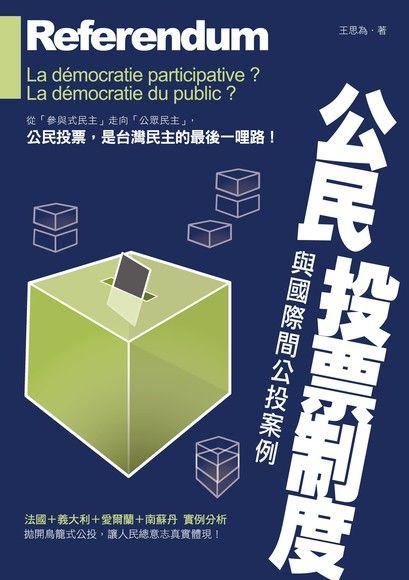 公民投票制度與國際間公投案例