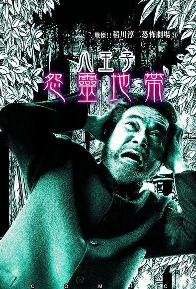 【漫畫稻川淳二怪談】八王子怨靈地帶