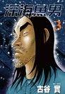 深海魚男(3)