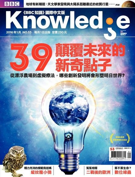 BBC知識 Knowledge 01月號/2016 第53期