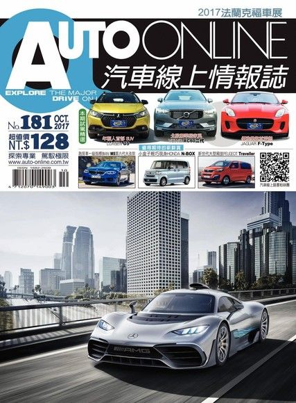 AUTO-ONLINE汽車線上情報誌 10月號2017 第181期