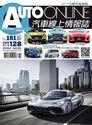 AUTO-ONLINE汽車線上情報誌 10月號/2017 第181期