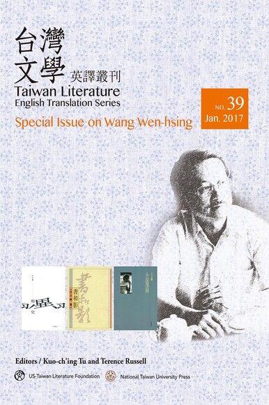 台灣文學英譯叢刊(No. 39)