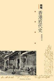 簡明香港近代史