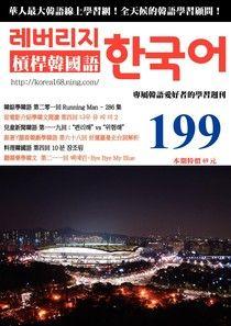 槓桿韓國語學習週刊第199期