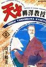 天才柳澤教授(1)