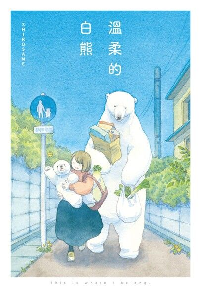 溫柔的白熊
