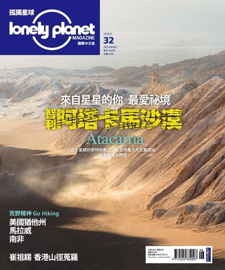 Lonely Planet 孤獨星球 06月號/2014年 第32期