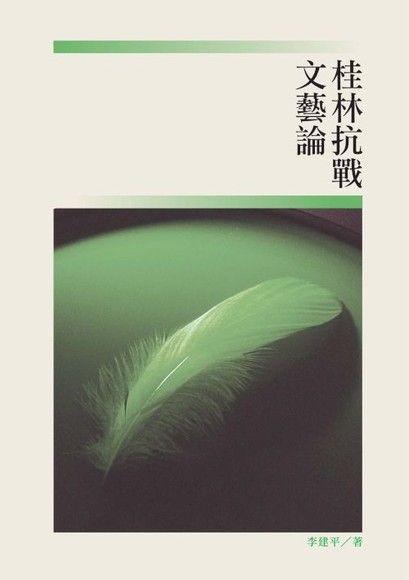 桂林抗戰文藝論(現當代華文文學研究叢書9)