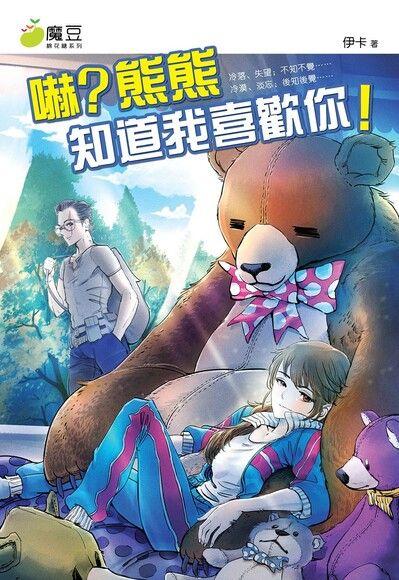 魔豆棉花糖 16:嚇?熊熊知道我喜歡你!