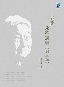 老兵,永不凋零【剧本版】(简体中文)