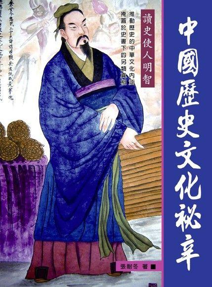 中國歷史文化祕辛