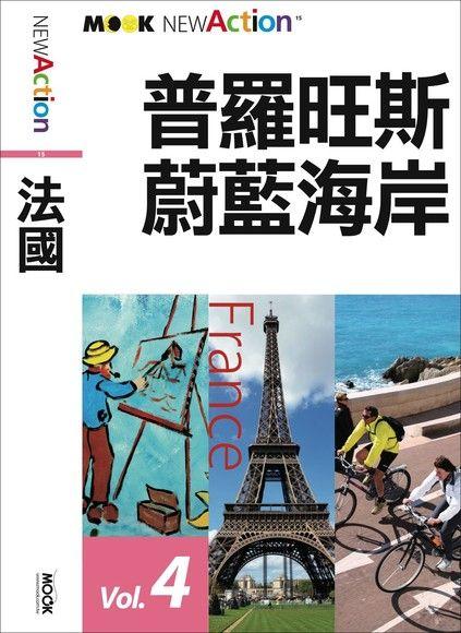 法國─普羅旺斯‧蔚藍海岸