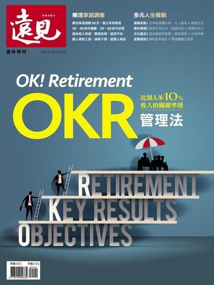 遠見雜誌特刊:OKR管理法