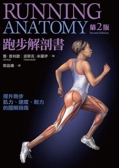 跑步解剖書 第2版