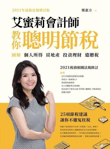 艾蜜莉會計師教你聰明節稅(2021年最新法規增訂版)