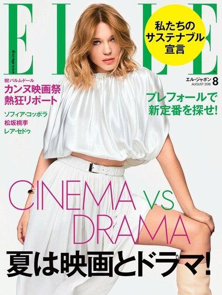 ELLE 2018年8月號 【日文版】