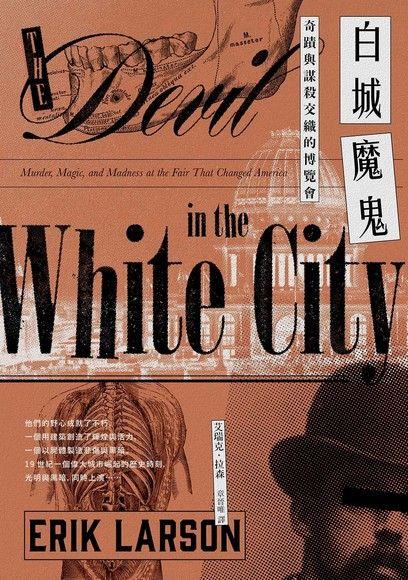 白城魔鬼【暢銷經典,全新中譯新編版】