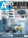 AUTO-ONLINE汽車線上情報誌07月號/2014 第145期
